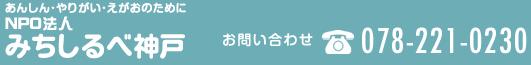みちしるべ神戸