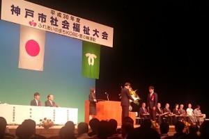 神戸市市民福祉顕彰奨励賞 授賞式