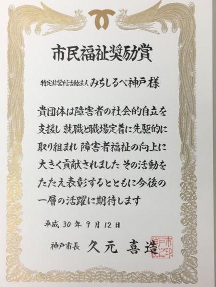 神戸市市民福祉顕彰奨励賞 賞状