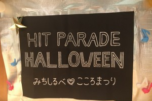 WPみかげ Blog photo 20191031-6