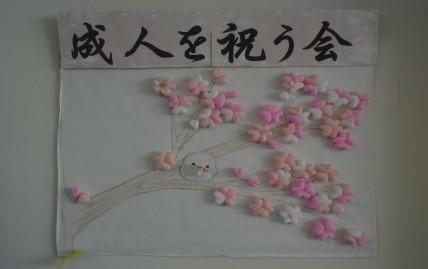成人を祝う会20200311 blog photo-9