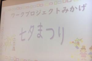 WPみかげ Blog photo 20200806-11