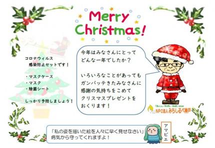 クリスマスメッセージカード(アマビエマスク)