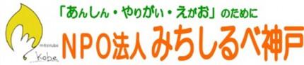 みちしるべ神戸ロゴ画像